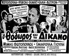 Η υψηλή τέχνη του υπαινιγμού στην κωμωδία Cinema Posters, Movie Posters, Old Movies, Classic Movies, Kai, Greek, Actors, Retro, Film