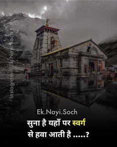 Lord Shiva Stories, Mahadev Quotes, Rudra Shiva, Lord Mahadev, Gulzar Quotes, Om Namah Shivaya, Smile Photo, Festival Decorations, My Lord