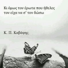 All Greek to me! Poetry Quotes, Words Quotes, Sayings, Smart Quotes, Funny Quotes, Favorite Quotes, Best Quotes, Saving Quotes, Greek Words