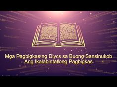 """Almighty God's Word """"God's Utterances to the Entire Universe The Thirteenth Utterance"""" Christian Videos, Christian Songs, The Entire Universe, Praise Songs, Christian Devotions, Tagalog, Lord, Apps, Around The Worlds"""