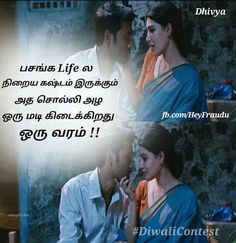 Photo Funny Motivational Quotes, Sad Quotes, Movie Quotes, Qoutes, Life Quotes, Boy Crying, Tamil Kavithaigal, Tamil Love Quotes, Love Failure