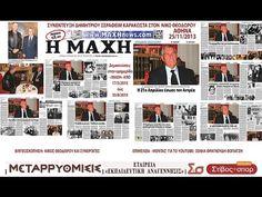 Μεταρρύθμισις: Εφημερίδα ΜΑΧΗ: Συνέντευξη του Δημητρίου Σεραφείμ ... Photo Wall, Baseball Cards, Photograph
