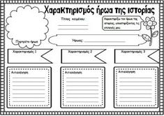 Greek Language, Special Education, Lesson Plans, Worksheets, Teacher, Letters, Journal, Activities, Writing