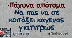 -Πάχυνα απότομα -Να πας να σε κοιτάξει κανένας γιατιτρώς Sarcastic Quotes, Funny Quotes, Funny Images, Funny Pictures, Funny Greek, Funny Drawings, Greek Quotes, English Quotes, Just For Laughs