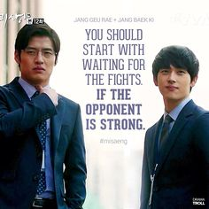"""Misaeng: """"You should start with waiting for the fights. If the opponent is strong."""""""