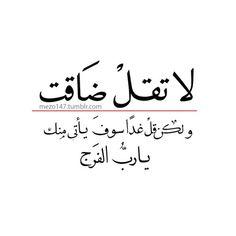 يا رب ....المفتاحو الحل  لكل المشاكل