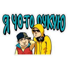 Набор стикеров для Telegram «Наша Russia» Jokes, Mood, Stickers, Humor, Fictional Characters, Cheer, Sticker, Ha Ha, Funny Humor