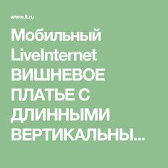 Мобильный LiveInternet ВИШНЕВОЕ ПЛАТЬЕ С ДЛИННЫМИ ВЕРТИКАЛЬНЫМИ «КОСАМИ». Вязание спицами | Н_Филина - Дневник Н_Филина |