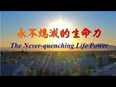 "The Church of Almighty God Experience Testimony ""The Never-Quenching Lif..."