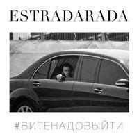 Альбом в AppleMusic: Дискотека века (ESTRADARADA)