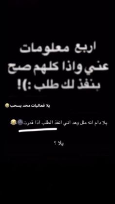 Snap Quotes, Jokes Quotes, Best Quotes, Funny Quotes, Arabic Funny, Funny Arabic Quotes, Arabic Jokes, Closer Quotes Movie, Cute Baby Boy Images
