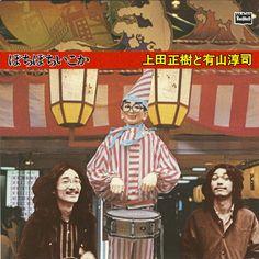 大阪へ出て来てから - 上田正樹と有山淳司 - Google Play Music