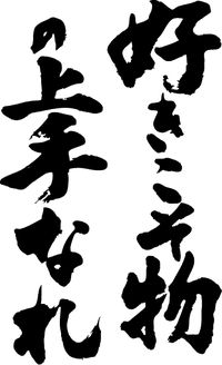 "Japanese proverb 好きこそ物の上手なれ suki koso monono jozu nare ""What one likes, one will do well"""