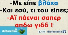 Funny Memes, Jokes, Greek Quotes, True Words, Funny Photos, Picture Video, Best Quotes, Laughter, Lol