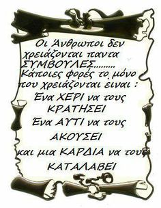 . Greek Words, Advice Quotes, Greek Quotes, Wisdom, Sayings, Beautiful, Inspiration, Biblical Inspiration, Lyrics