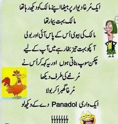 funny husband memes from wife in urdu * funny husband memes from wife , funny husband memes from wife birthday , funny husband memes from wife hindi , funny husband memes from wife in urdu Funny Quotes In Urdu, Best Friend Quotes Funny, Cute Funny Quotes, Jokes Quotes, Best Quotes, Fun Quotes, Motivational Quotes, Memes, Latest Funny Jokes