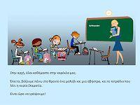 Καλειδοσκόπιο: Κοινωνικές Ιστορίες (vol.II) Social Stories, Family Guy, Baseball Cards, Guys, Fictional Characters, Asperger, Fantasy Characters, Sons, Boys