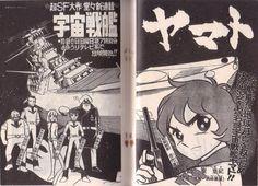 別冊ゼロ「宇宙戦艦ヤマト」FCの復刻本・・・今から40年位前に買った本で聖悠紀が作画しているんですが当時プロデューサーの西崎氏からキャラが違いすぎるってクレームが出たらしい・・・