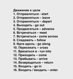 Russian Language Lessons, Russian Language Learning, English Lessons, English Vocabulary, English Grammar, Teaching English, English Language, English Time, English Study