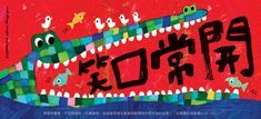 chinese new year banner   by joanneliuyunn