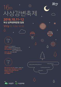 [포스터] 행사 포스터 시안입니다 [디자인 : 디자인 포트폴리오] KMUG