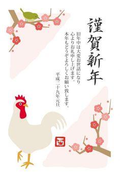 フォーマルな年賀状2017無料テンプレート「干支(酉・鶏)と梅の木とウグイス」