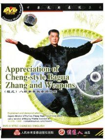 (AIR BENDING: Ba Gua Zhang) Amazon.com: Appreciation of Cheng-style Bagua Zhang and Weapons: GZ Beauty: Amazon Instant Video