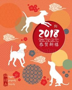 Download - Chinese New Year 2018 festive vector card. Design with dog, zodiac symbol of 2018 year — Stock Illustration #170982312
