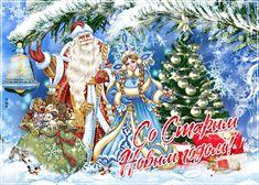 идеи на тему открытки со старым новым годом 8 открытки праздничные открытки новый год