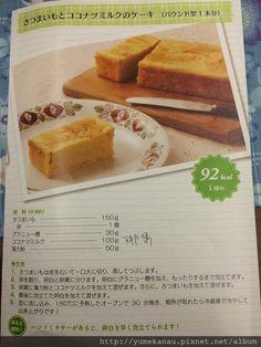 低脂地瓜蛋糕