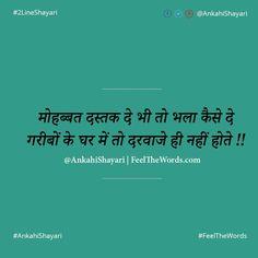 मोहब्बत दस्तक दे भी तो भला कैसे दे  #Shayari #DostiShayari #FeelTheWords #2LineShayari #AnkahiShayari