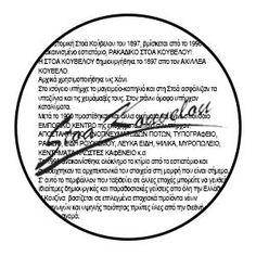 stoa_kouvelou17 Fashion Line, Personalized Items