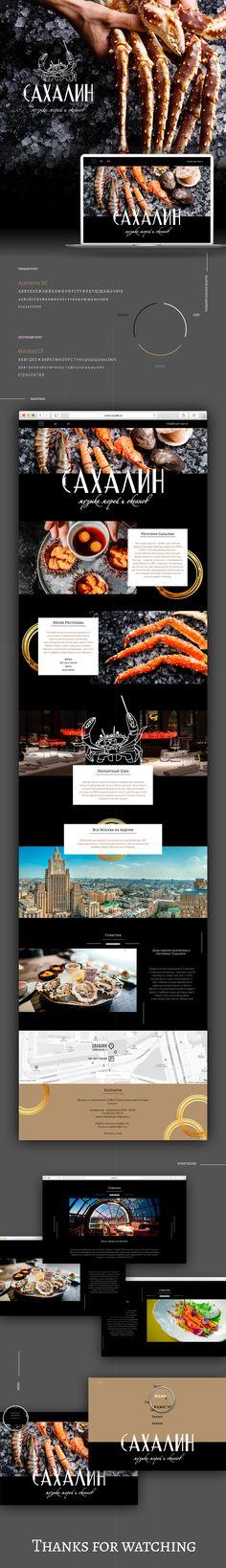 "Ресторан морепродуктов ""Сахалин"" on Behance Behance, Photoshop"