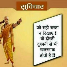 Chanakya Neeti Of The Day. Beware of false friends. Strong Quotes, Positive Quotes, Motivational Quotes, Inspirational Quotes, Chankya Quotes Hindi, Quotations, Life Lesson Quotes, Good Life Quotes, Fake Friend Quotes