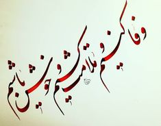 Persian Calligraphy, Islamic Calligraphy, Caligraphy, Persian Poetry, Collection Of Poems, Hand Writing, People Quotes, Woody, Iran