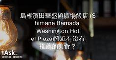 島根濱田華盛頓廣場飯店 (Shimane Hamada Washington Hotel Plaza)附近有沒有推薦的美食? by iAsk.tw