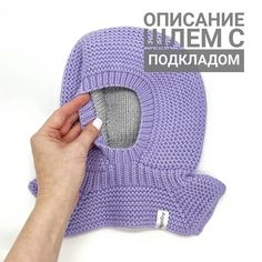 "La imagen puede contener: una o varias personas, texto que dice ""описание шлем C подкладом"" Baby Hats Knitting, Knitting For Kids, Easy Knitting, Knitting Stitches, Knitted Hats, All Free Crochet, Crochet Baby, Knit Crochet, Capes For Kids"