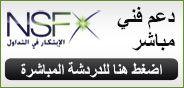 افضل شركة فوركس - افضل وسيط فوركس - شركة NSFX