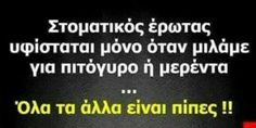Funny Greek Quotes, Funny Quotes, Color Psychology, Cheer Up, Love Photos, Just For Laughs, Laughing, Erotic, Notes