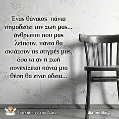 είναι τόσο αλήθεια! Me Quotes, Motivational Quotes, Inspirational Quotes, Feeling Loved Quotes, Sad Day, Greek Quotes, Grief, Picture Quotes, Wise Words