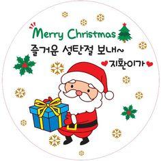 키즈네임_나만의 맞춤형 네임스티커 만들기. 수제 스티커, 디자인카드 엽서, 생일카드 맞춤 주문제작. Merry Christmas, Christmas Gifts, Christmas Gift Wrapping, Christmas Wallpaper, Pediatrics, Smurfs, Diy And Crafts, Wraps, Santa