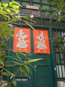 Door god - Wikipedia, the free encyclopedia