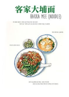 food illustration / hakka mee by Ong Siew Guet
