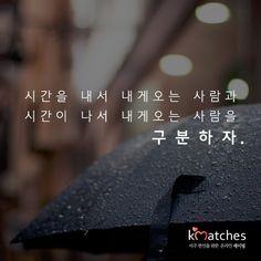 구분하자 – Kmatches 미주 한인을 위한 온라인 데이팅 Korean American Dating #LA #relationship #엘에이 #한인타운 #데이트 #korean #koreanamericandating #미주한인온라인데이트#잘 #구분하자