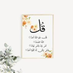 Surah Al Ikhlas Islamic wall art Islamic home decor Arabic Calligraphy Design, Islamic Calligraphy, Islamic Wall Decor, Islamic Posters, Islamic Quotes Wallpaper, Inspirational Quotes Pictures, Islamic World, Coffee And Books, Islamic Pictures