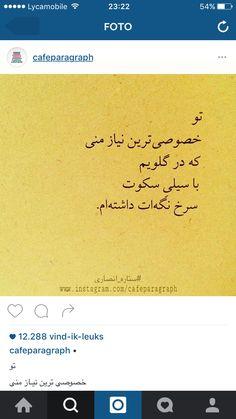 خصوصى ترين #نياز #حماقت #من