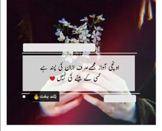 Love Song Quotes, Snap Quotes, Ali Quotes, Girly Quotes, Funny Quotes, Urdu Quotes, Qoutes, Urdu Poetry Romantic, Love Poetry Urdu