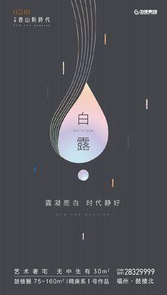 地产节气 Seasons Posters, Layout, Screen Design, Japanese Design, Graphic Design Posters, Work Inspiration, Advertising Design, Minimalist Fashion, Cover Design