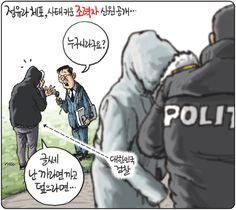[김용민의 그림마당]2017년 1월 4일…글쎄 난 까라면 까고 덮으라면 #만평