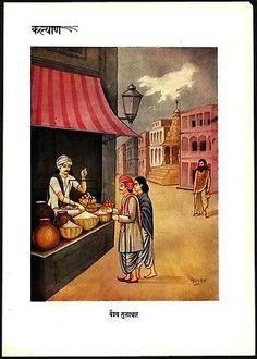 """VAISHYA TULADHAR 7""""x9.5""""1939 Hindu print ex Kalyan – India Ӝ"""